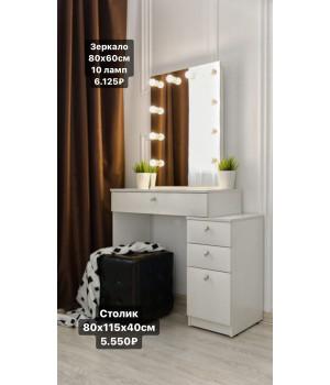Туалетный столик с гримерным зеркалом и подсветкой 80х115