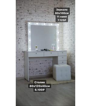 Туалетный столик 80х120 с гримерным зеркалом и подсветкой 80х100